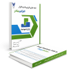 کتاب شبیه سازی انرژی با نرم افزار دیزاین بیلدر